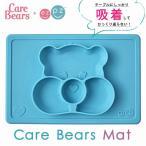 ショッピングケアベア イージーピージー ezpz ケアベアマット Care Bears Mat ターコイズ シリコン製食器トレー 食べこぼし防止 ベビーランチョンマット