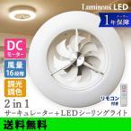ルミナス Luminous ドウシシャ LEDシーリングサーキュレーター8畳用 シーリングライト サーキュレーター