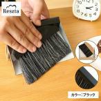 レシュタ Reszta テーブルブラシセット BK ブラック ほうきセット 掃除 ほうき 箒 ハンドメイド