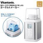 ビタントニオ Vitantonio ヨーグルトメーカー wh ホワイト VYG-20 | 牛乳パック ヨーグルトメーカー 発酵食品 保温 ヨーグルト 麹