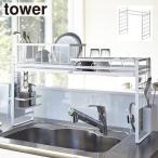 タワー tower シンク上伸縮システムラック wh ホワイト 4360 | 山崎実業 おしゃれ スタイリッシュ キッチン 収納 整理 省スペース