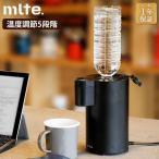 ミルテ Mlte フラッシュウォーマー MR-01FW | サーバー 小型電気ケトル パーソナル ペットボトル 温度5段階 コンパクト スタイリッシュ