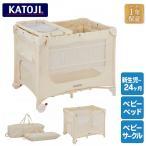 カトージ KATOJI ポータブルベビーベッド おむつ替えテーブル付 ベージュ 63026   W1000×D770×H835mm おむつ替え台 折り畳み