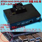 NVIDIA Jetson Nano Developer Kit用スチールケース黒 冷却ファンつき(PWM対応風量フルコントロール 5V 40mm角 20mm厚)