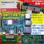 Raspberry Pi 3 model B RS社製 Made in Japan 日本製 【今なら特典つき】