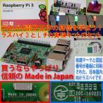ラズパイ電子工作の基礎を学ぼう!Raspberry Pi 3 model B (RS社製 Made in Japan) と Lチカ実験キット のセット
