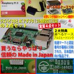 ラズベリーパイ 3 Raspberry Pi 3 model B (RS社 日本製)、公式ACアダプタ(5.1V 2.5A) 2点セット【今だけ2大特典つき】