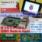 ラズベリーパイ Raspberry Pi 3 model B(RS社 日本製)と 5inch HDMI Display&フレームスタンドのお買い得セット 初心者向け説明書サポート付