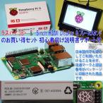 Yahoo!ソリノベ研究所Yahoo!通販ラズパイ3B+ 最新 Raspberry Pi 3 model B+ ソニー製 RS版 と 5inch HDMI Display(タッチ液晶)&フレームスタンドのお得セット 初心者向け説明書サポート付