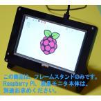 Raspberry Pi(ラズベリーパイ) 5inch HDMI LCD用フレームスタンド組み立てキット