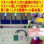 ラズパイ電子工作の基礎を学ぼう!Raspberry Pi用Lチカ実験キット