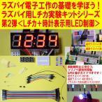 ラズパイ電子工作の基礎を学ぼう!Raspberry Pi用Lチカ実験キット シリーズ第2弾(最新ラズパイ用)