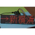 新幹線のアレみたいに… Raspberry Piで作る電光掲示板(16X64 ドットマトリクスLED 赤) 初心者向け説明書、サポート付