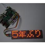 新幹線のアレみたいに… Raspberry Piで作る小型電光掲示板(8X32 ドットマトリクスLED)初心者向け説明書、サポート付 日本語表示もサポート