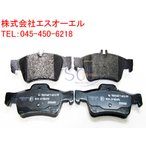 ベンツ W216 W221 R230 リアブレーキパッド 左右セット CL550 S350 S500 SL350 SL500 SL550 0044204420 0004230230