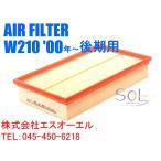 ベンツ W210 後期用 エアフィルター(エアエレメント) C200 E240 E320 E430 1120940204 1120940104