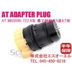 ベンツ W140 W220 W221 ATミッションプラグソケット 722.6系 電子制御式5速AT用 S320 S350 S430 S500 S600 S55 S65 2035400253