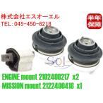 ベンツ W202 W203 W210 W211 エンジンマウント 左右セット + ミッションマウント C180 C200 C220 C230 C280 E280 E320 2102400217 2032400417 2122400418