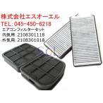 ベンツ W220 エアコンフィルター チャコールフィルター キャビンフィルター 内気用 外気用セット S320 S350 S430 S500 S600 S55 S65 2108301018 2108301118