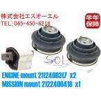 ベンツ W210 W211 エンジンマウント 左右セット + ミッションマウント E230 E240 E280 E320 2112400317 2202403317 2202400418