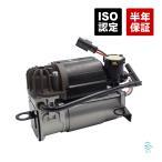 ベンツ W211 W219 エアサスコンプレッサー エアサスポンプ E240 E320 E350 E500 E55 E63 CLS350 CLS500 CLS55 CLS63 2113200304 2203200104