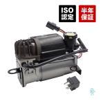 ベンツ W220 エアサスコンプレッサー エアサスポンプ リレー付 S350 S430 S500 S600 S55 2113200304 2203200104
