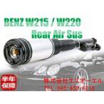 ベンツ W215 W220 リアエアサス仕様車用 ショックアブソーバー 左右共通 CL500 S320 S350 S430 S500 S55 2203205013