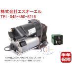 ベンツ W216 W221 エアサスコンプレッサー リレーセット CL550 CL600 CL63 CL65 S350 S500 S550 S600 S63 S65 2213201704 2213201604 0025422319