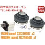 ベンツ W203 W211 R230 エンジンマウント 左右セット+ ミッションマウント C180 C200 C230 C240 C320 E240 E320 SL350 2302400117 2122400418