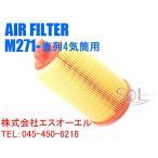 ベンツ W203 W209 R171 エアクリーナー (エアフィルター) C180 C200 C230 CLK200 SLK200 2710940204