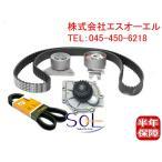 VOLVO ボルボ XC90 V70 XC70 V50 V40 S80 S70 S60 S40 C70 C30 タイミングベルトキット(3点セット)+ウォーターポンプ+ドライブベルト 計5点セット 30731727