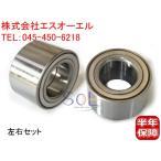 ダイハツ タント(L350S L360S L375S L385S L455S L465S) シャレード(G100S G101S) マックス(L950S L952S L960S) コペン(L880K) ハブベアリング 前側2個セット