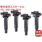 TOYOTA トヨタ シエンタ(NCP85G) ラウム(NCZ20/25) プロボックス(NCP50V/51V) イスト(NCP60/61/65) イグニッションコイル4本 90919-02240