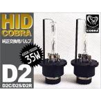【送料無料】VW パサート5 パサート6 ゴルフ4 ゴルフ5 ヘッドライト ロービーム用 HID D2バルブ(D2C D2R D2S) 35W 6000K COBRA製