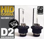 【送料無料】トヨタ パッソ(KGC1 QNC1#系) プロナード(MCX20) ガイア(CXM10 SXM10系) ヘッドライト ロービーム用 HID D2バルブ(D2C D2R D2S) 35W 6000K COBRA製