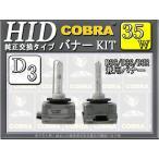【送料無料】AUDI A1 A3 A4(B8系) A5 A6(C6系) R8 Q5 Q7 ヘッドライト ロービーム用 HID D3バルブ(D3C D3R D3S) 35W 8000K COBRA製