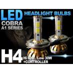 【送料無料】トヨタ ハイエース レジアスエースバン / アルファード / アリオン ヘッドライト 最新型LEDバルブ H4 3000K 6000K 10000K キャンセラー付 COBRA製