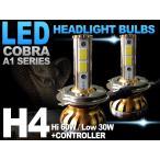 【送料無料】 HONDA ホンダ バモス ヘッドライト用 最新型LEDバルブ H4 CANVASキャンセラー内臓 COBRA製