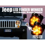 JEEP ジープ JK ラングラー アンリミテッド フェンダー用 LEDサイドウィンカー スモーク 左右セット - 3,780 円