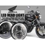 ホンダ CB1300SF CB1100 CB750 CB400SF VTR250 ホーネット250 ホーネット600 ホーネット900 車種専用設計 LEDファイバー付 プロジェクターヘッドライト クローム