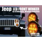JEEP ジープ JK ラングラー アンリミテッド フロントグリル用 LEDウィンカー スモーク 左右セット