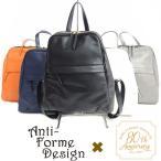 アンチフォルムデザイン Anti-Forme Design リュック バッグ レディース 本革 905402 minimal