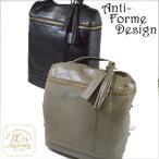 リュック ハンドバッグ レディース ミニ 2way 本革 アンチフォルムデザイン Anti-Forme Design  906151 montagne