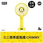 公式 BT21 2019年 BT21 MINI HANDY FAN ミニ 携帯扇風機  CHIMMY