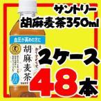 サントリー胡麻麦茶 350ml 72本(24本×3ケース)
