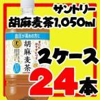 サントリー胡麻麦茶 1000ml 24本(12本×2ケース)