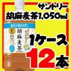 サントリー胡麻麦茶 1000ml 12本(1ケース)