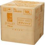 ショッピングボディソープ ポーラ JUILLET ジュイエ ボディソープ(10L)