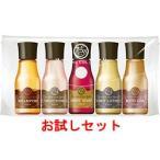【メール便対応】ポーラ aroma ess.gold[アロマエッセゴールド] お試し用 ミニボトル【5点セット】(1個)