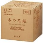 ポーラ KONOHANAHIME[木の花姫]コンディショナー(10L)